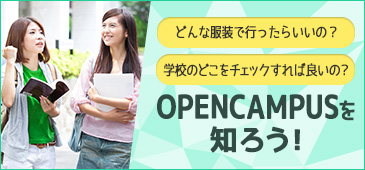 OPENCAMPUSを知ろう