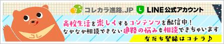 コレカラ進路.JP LINE公式アカウント