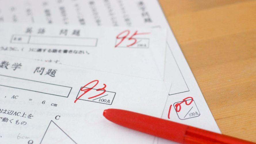 現高校2年生でテストの点数が低いのですが挽回できますか?