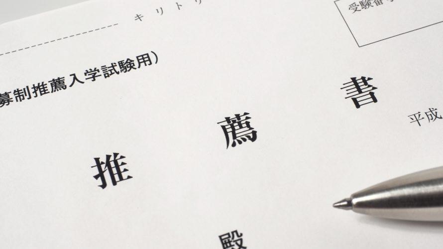 【高校生必見】指定校推薦について解説します!