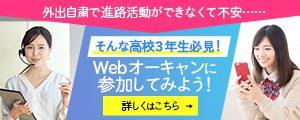 webオーキャンに参加してみよう!