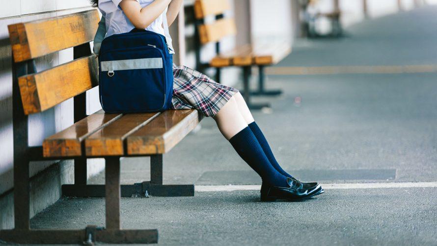 【高校生必見】学校に行きたくない高校生へ – 休校中に気持ちを整理してみよう