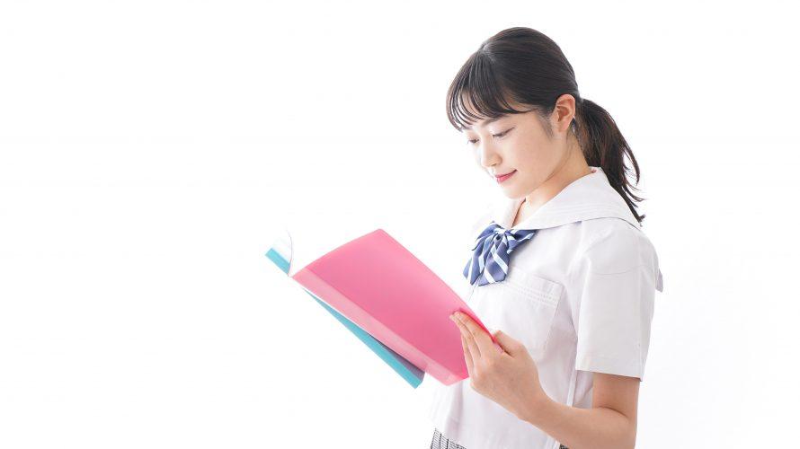 ファイルを持つ制服姿の学生
