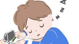 授業中の居眠り対策